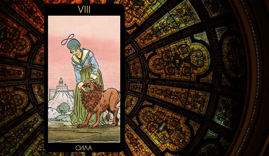 Значение карты Таро «Сила»